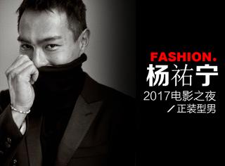 杨祐宁正装出席电影嘉年华,帅气获奖实力认可!