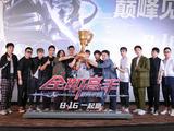 電影《全職高手之巔峰榮耀》北京首映禮!燃!