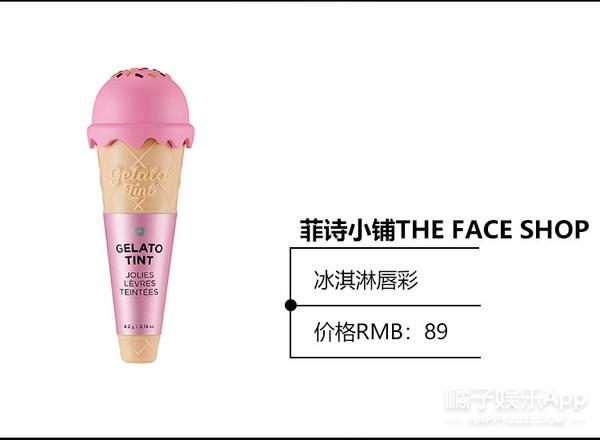 【免費試用】菲詩小鋪冰淇淋唇彩正裝試用