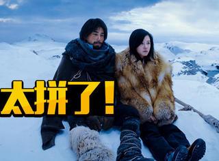 """《南极之恋》测评:""""致青春""""cp重聚,赵又廷在南极很拼命"""