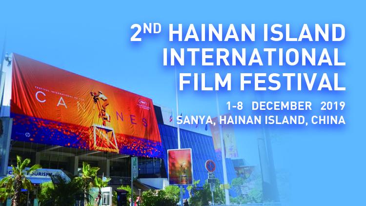 海南岛国际电影节出行戛纳,透过电影与世界对话