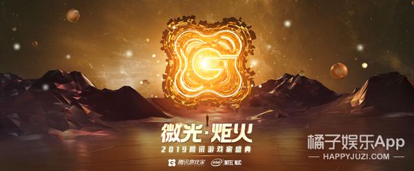 2019騰訊游戲家盛典即將開幕