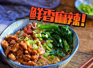 远在京城,竟然也能吃到正宗不贵辣过瘾的重庆小面!