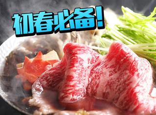 魔都寿喜锅霸主,用一块牛油就能开启的味蕾旅程!