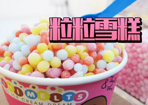 香港人的童年回忆,火爆ins的粒粒雪糕来魔都啦!