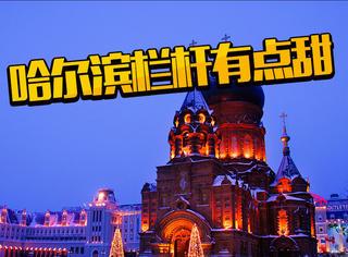 谁说哈尔滨只有雪景吸引人,这份最强攻略带你的胃飞起来!
