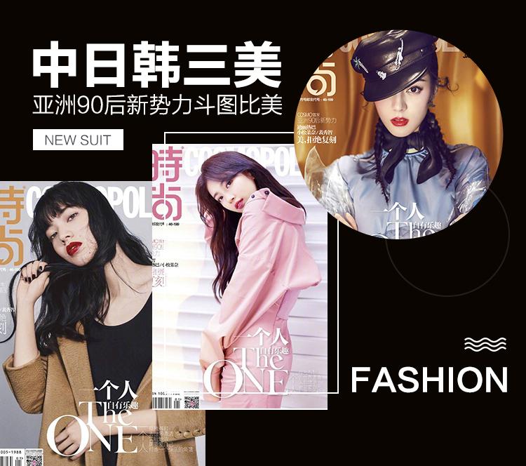 中日韩三美:热巴、小松菜奈、秀智同登杂志,斗图比美