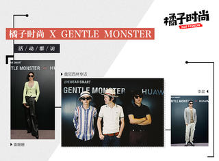 橘子時尚XGentle monster活動群訪