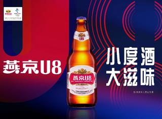 """""""燕京U8 热爱有你"""" 燕京啤酒携手蔡徐坤为梦想持续发声"""