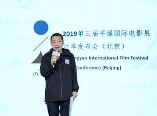 ?第三屆平遙國際電影展公布首批片單 57.1%為全球首映