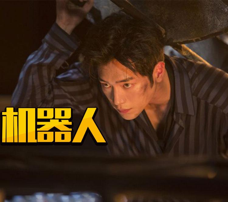 穿越、超能力、监狱题材之后,2018年的韩剧盯上了机器人