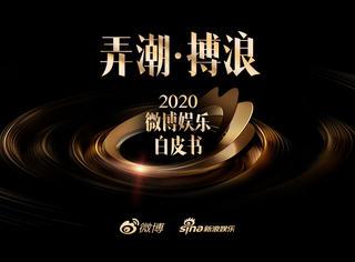 2020微博娛樂白皮書發布:聚全平臺之力共助行業發展