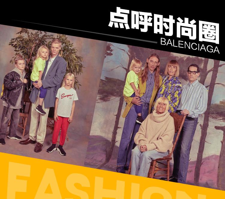 Balenciaga新品拍家族照,购物袋、快递员外套还有