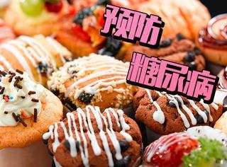 想要无拘无束的吃甜还不想得病,那就多吃这些食物吧!