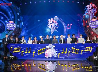 《我们的歌》第三季本周日将播 林子祥吕方戴佩妮亮相发布会
