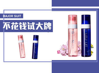 【免费试用】深蓝彩妆冰川保湿定妆喷雾正装试用