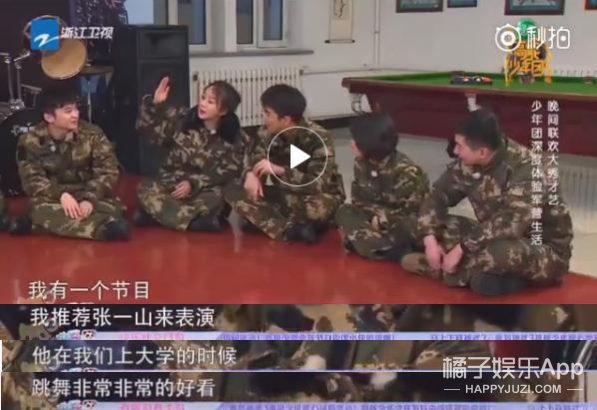 有杨紫和张一山的《高能少年团》就是《家有儿女》的番外篇