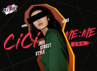 橘子街拍×王紫璇|ME:ME