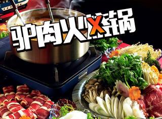 """""""女神汤""""熬制的驴肉火锅,吃完不想变美都难!"""