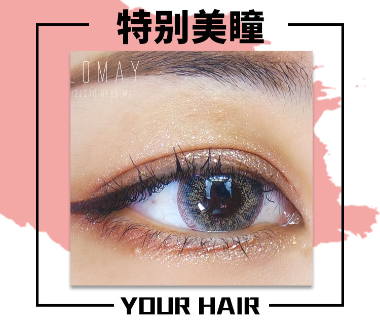 花纹特别的美瞳你要来一款吗?