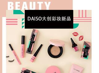 大创出了美妆新品,又是一堆物美价廉的好东西!
