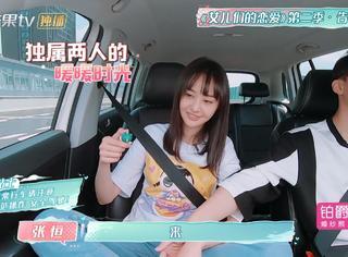 《女儿2》郑爽自曝张恒最大吸引力 徐璐张铭恩首谈公布恋情
