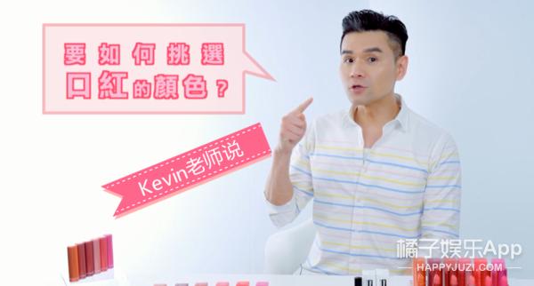 Kevin老师教你选口红颜色,七夕抓住他的心!