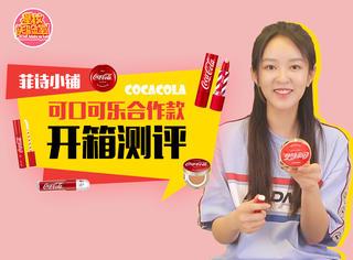 最近超火的可口可乐彩妆测评,连口红都是可乐的味道哦!