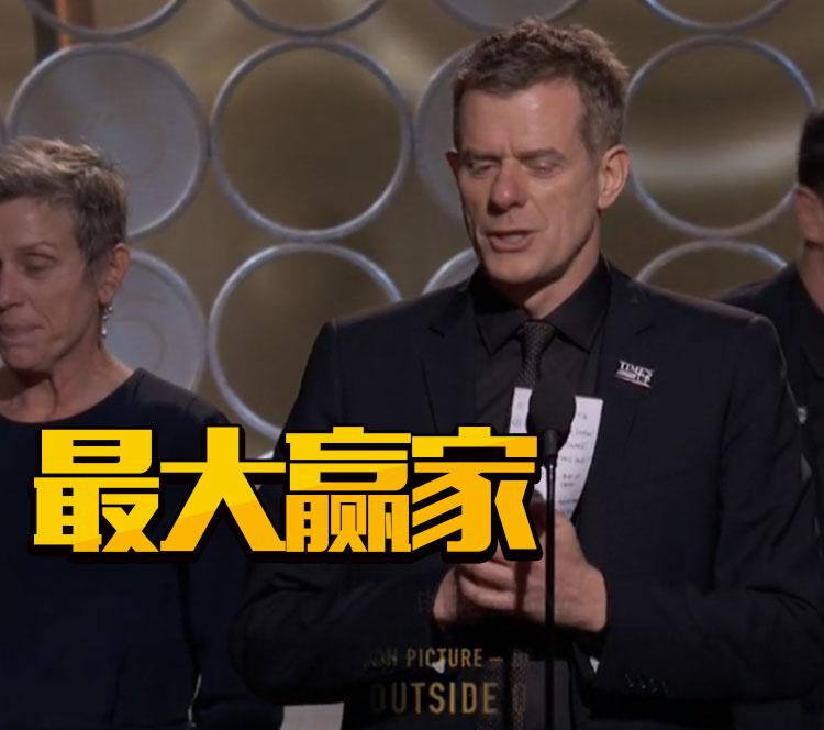 回顾第75届金球奖:《三块广告牌》拿四奖成最大赢家!