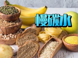 這些適合減肥的慢碳水,不僅飽腹還不會影響健身!
