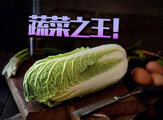 这颗深藏不漏的大白菜,竟然还是个抗癌清脂小能手!