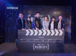 榮耀朋友圈電影節開幕,黃景瑜稱贊榮耀V30影像技術