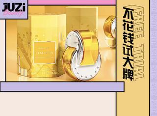 【免费试用】宝格丽晶耀女士淡香水小样试用