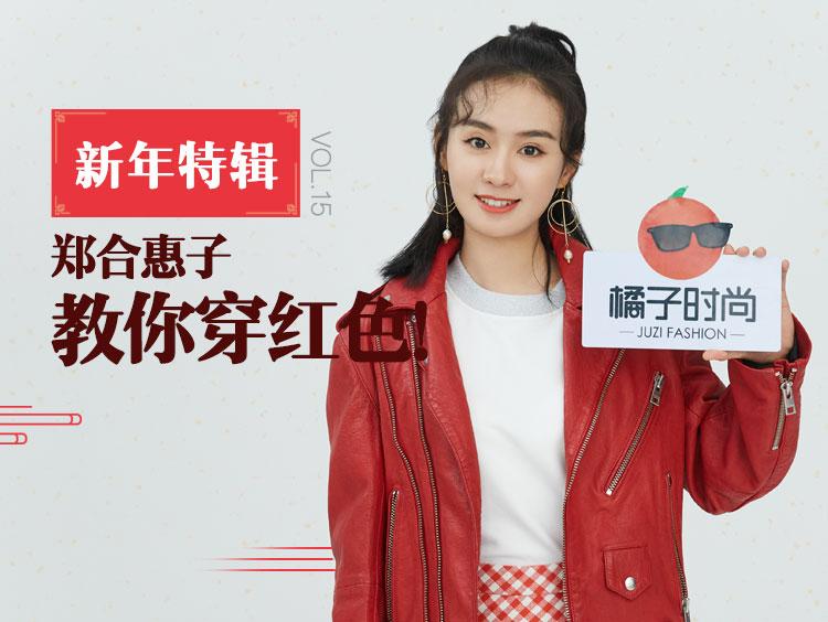 橘会穿|郑合惠子:新年穿红色好运又Chic!