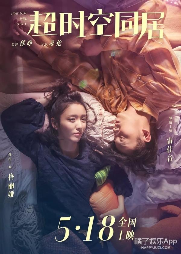 谁能想到?本周最惊喜国产片竟是雷佳音+佟丽娅这对CP!