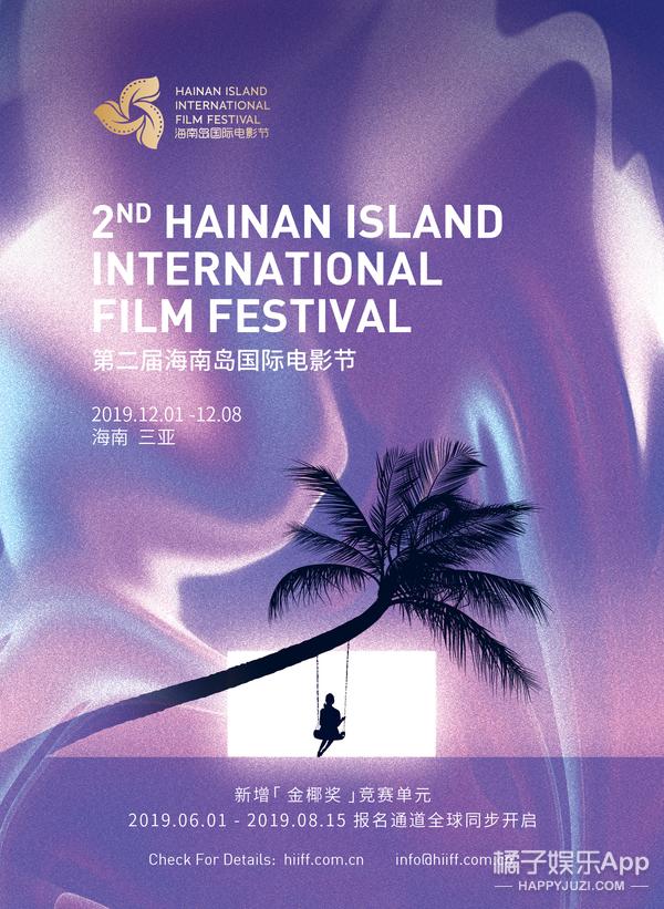 重磅!第二届海南岛国际电影节竞赛单元正式开启