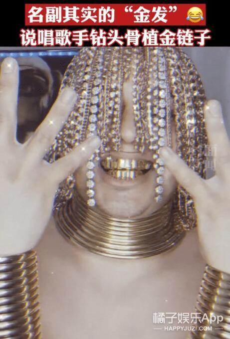橘子晚报:说唱歌手将金链子植入头皮?