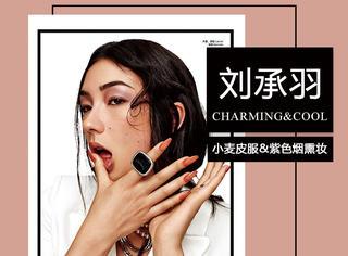 小麦色皮肤配烟熏紫色眼妆,刘承羽有点酷哦!