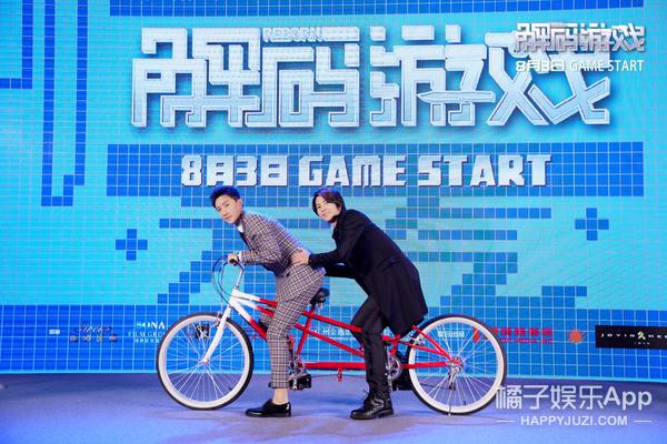 《解码游戏》首映上演欢乐大冒险