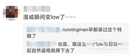 """下期跑男有""""复联""""主创?漫威粉貌似又炸锅了....."""