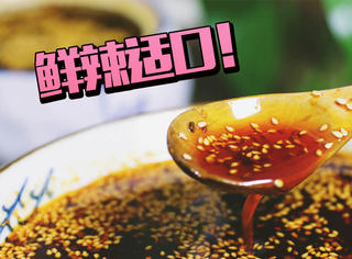 川菜灵魂之笔,就是这勺经历九九八十一难的红油!