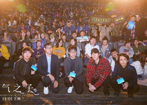 电影《天气之子》中国首映礼,千人见证年冠五大看点!