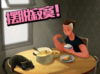 一个人吃饭太寂寞?不如拼桌去结识有趣的人!