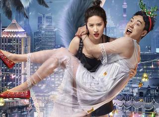 《二代妖精》曝终极预告,冯绍峰穿女装被刘亦菲公主抱!