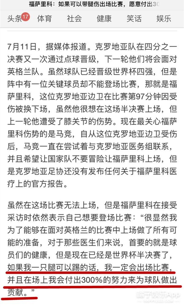 人口不足北京朝阳区、队长曾是放羊娃,克罗地亚虽败犹荣!