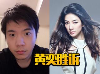 黄奕诉前夫名誉权纠纷案宣判:黄毅清需微博连续道歉7天
