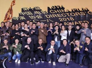 中国电影导演协会2018年度表彰提名揭晓,冯小刚现场飙泪