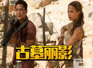 吴彦祖、坎妹携手古墓探险,在丛林中奔跑射箭还要跳海!