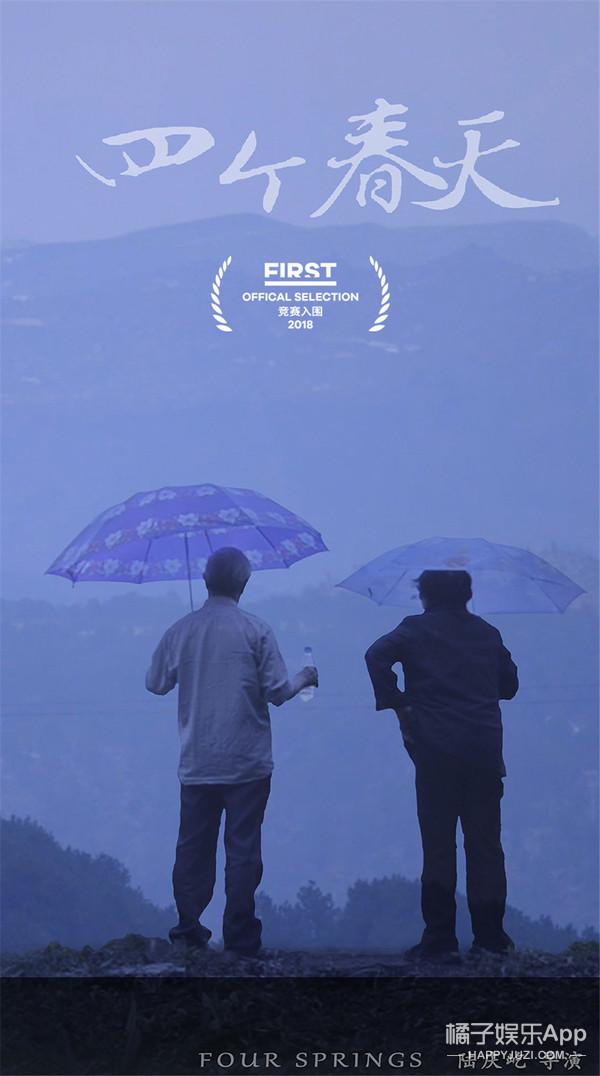 12届FIRST入围影片,带来陌生而有快感的观影体验