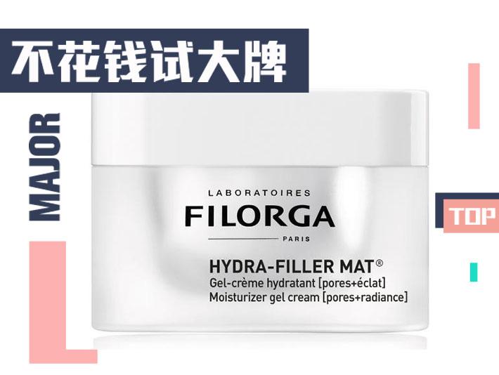 【免费试用】菲洛嘉玻尿酸保湿焕肤霜正装试用